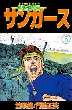 ―密凶戦線―サンガース 5-電子書籍