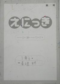 TALKEN絵日記157冊目