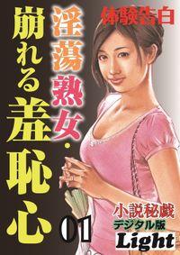 淫蕩熟女・崩れる羞恥心01