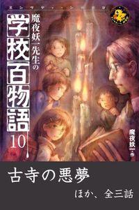 魔夜妖一先生の学校百物語10 古寺の悪夢 ほか