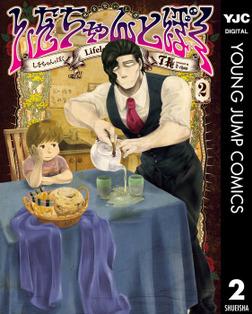 しをちゃんとぼく 2-電子書籍