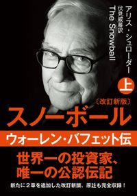 文庫・スノーボール ウォーレン・バフェット伝(改訂新版)