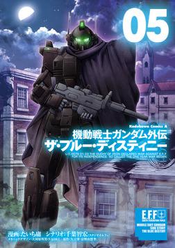 機動戦士ガンダム外伝 ザ・ブルー・ディスティニー(5)-電子書籍