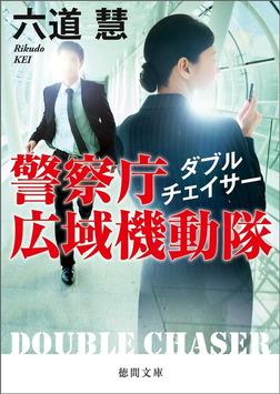 警察庁広域機動隊 ダブルチェイサー-電子書籍