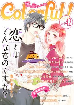 Colorful! vol.42-電子書籍