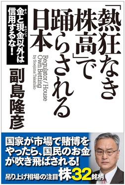 「熱狂なき株高」で踊らされる日本 金と現金以外は信用するな!-電子書籍