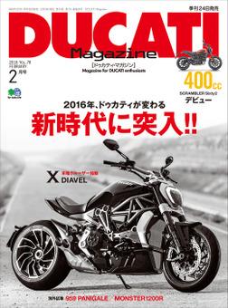 DUCATI Magazine Vol.78 2016年2月号-電子書籍
