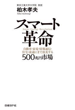 スマート革命 自動車・家電・情報通信・住宅・流通にまで波及する500兆円市場-電子書籍