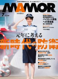 MAMOR(マモル) 2019 年 07 月号 [雑誌]