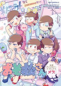 おそ松さん公式アンソロジーコミック 【メス】
