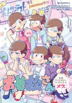 おそ松さん公式アンソロジーコミック 【メス】-電子書籍