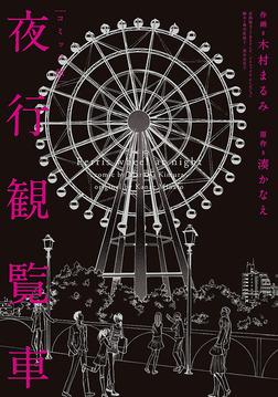 コミック版 夜行観覧車-電子書籍