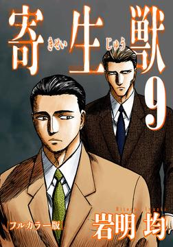 寄生獣 フルカラー版(9)-電子書籍
