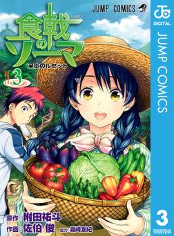 食戟のソーマ 3-電子書籍