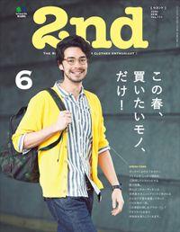 2nd(セカンド) 2016年6月号 Vol.111