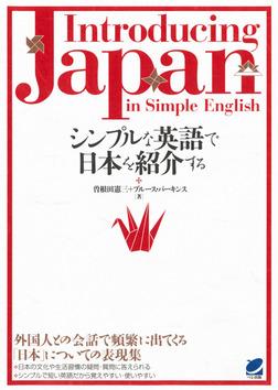 シンプルな英語で日本を紹介する(CDなしバージョン)-電子書籍