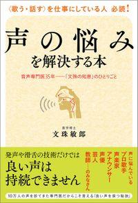 声の悩みを解決する本