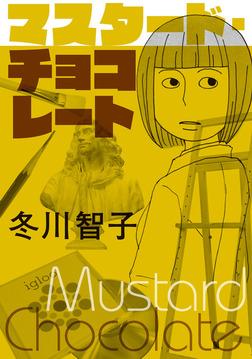 マスタード・チョコレート-電子書籍
