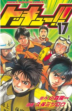 トッキュー!!(17)-電子書籍