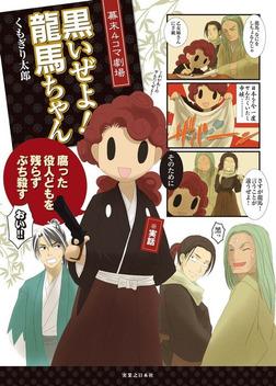 幕末4コマ劇場 黒いぜよ!龍馬ちゃん-電子書籍