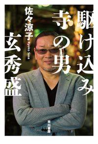 駆け込み寺の男 -玄秀盛-(ハヤカワ文庫NF)