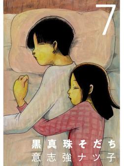 黒真珠そだち【分冊版】7話-電子書籍