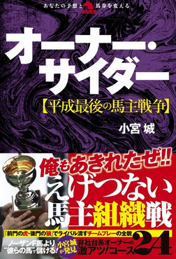 オーナー・サイダー【平成最後の馬主戦争】-電子書籍