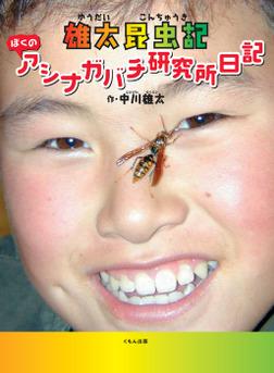 雄太昆虫記 : ぼくのアシナガバチ研究所日記-電子書籍