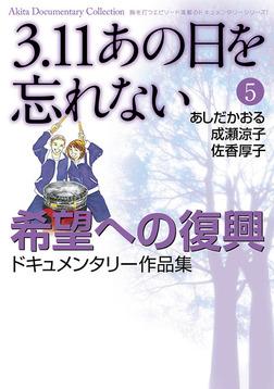 3.11 あの日を忘れない 5 ~希望への復興ドキュメンタリー作品集~-電子書籍