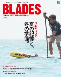 BLADES vol.5-電子書籍