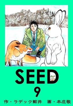 SEED 9-電子書籍
