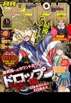 月刊少年チャンピオン2020年01月号