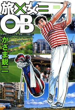 旅×女=OB-電子書籍