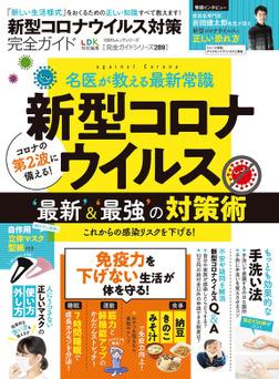 100%ムックシリーズ 完全ガイドシリーズ289 新型コロナウイルス対策完全ガイド-電子書籍