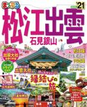 まっぷる 松江・出雲 石見銀山'21