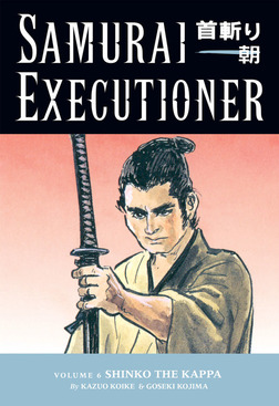 Samurai Executioner Volume 6: Shinko the Kappa-電子書籍