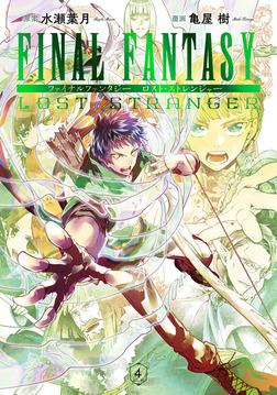FINAL FANTASY LOST STRANGER 4巻-電子書籍