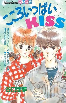 こころいっぱいKISS-電子書籍