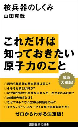 核兵器のしくみ-電子書籍
