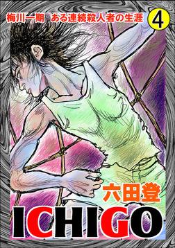 ICHIGO(4)-電子書籍