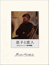息子と恋人(グーテンベルク21)