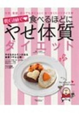 低GI値で食べるほどにやせ体質ダイエット-電子書籍