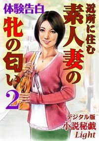 【体験告白】近所に住む素人妻の牝の匂い02