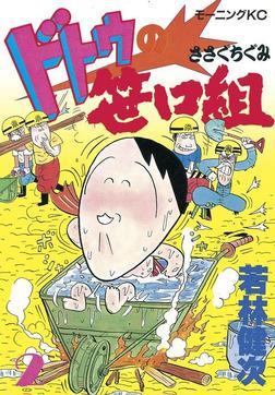 ドトウの笹口組(2)-電子書籍