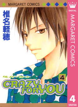 CRAZY FOR YOU 4-電子書籍