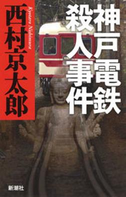 神戸電鉄殺人事件-電子書籍