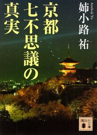 京都七不思議の真実