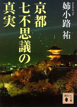 京都七不思議の真実-電子書籍