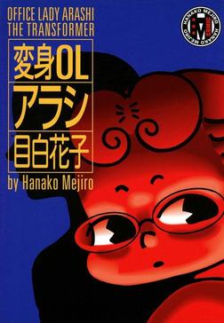 変身OLアラシ (1)-電子書籍