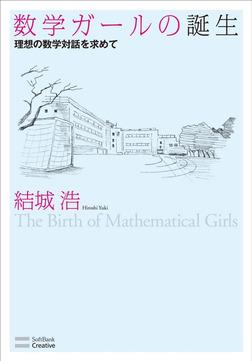 数学ガールの誕生 理想の数学対話を求めて-電子書籍